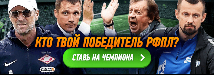 Ставки на итоги Лиги Чемпионов и национальных первенств