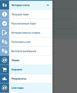Обзор мобильного приложения БК Бетсити для Android