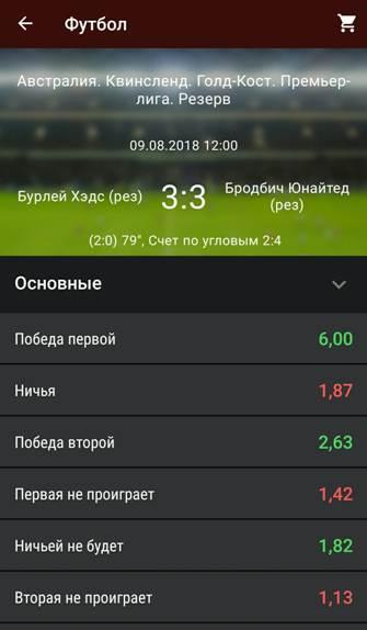 Обзор мобильного приложения БК Олимп на Android
