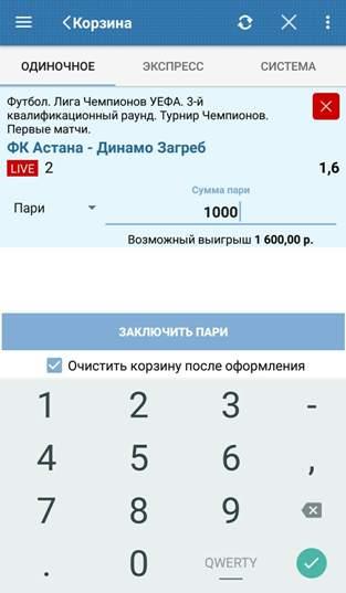 Обзор мобильного приложения БК Бетсити на Android