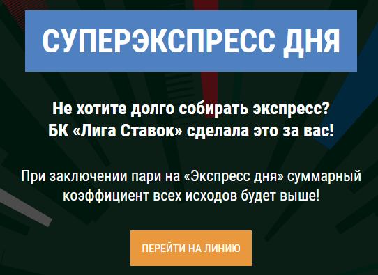 Уникальные предложения Лиги Ставок для РФПЛ