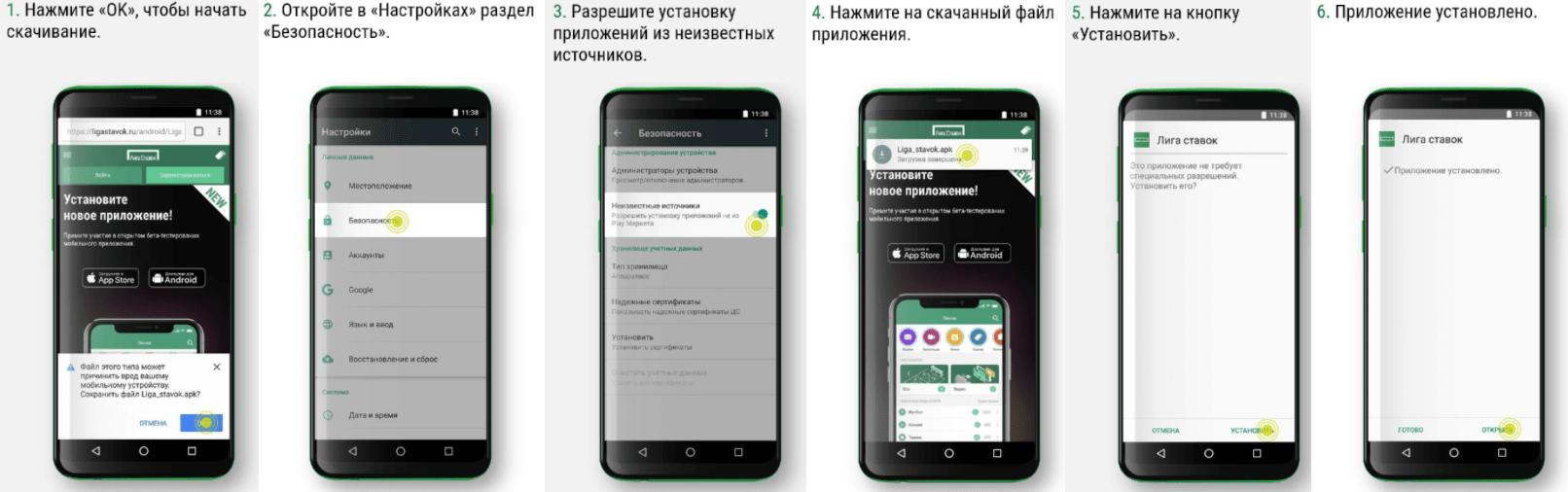 Обзор приложения БК Лига Ставок на Android