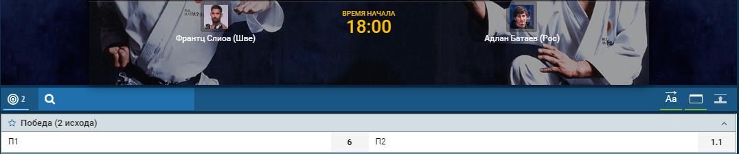 Прогноз на бой Франтц Слиоа – Адлан Батаев