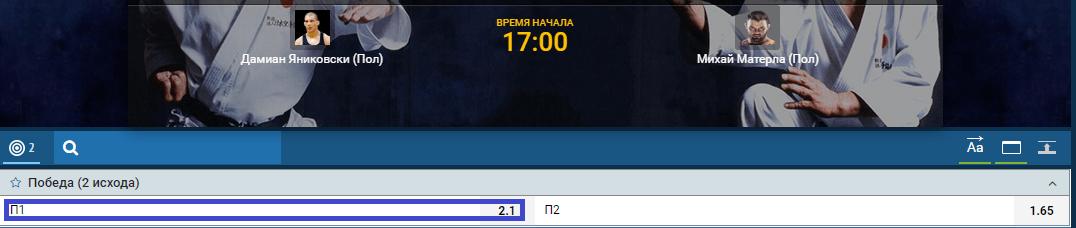 Прогноз на бой Михай Матерла – Дамиан Яниковски