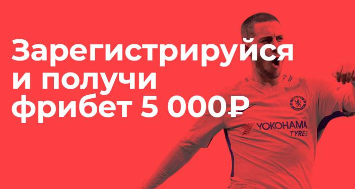 Бонус 5000 рублей от БК Бетсити
