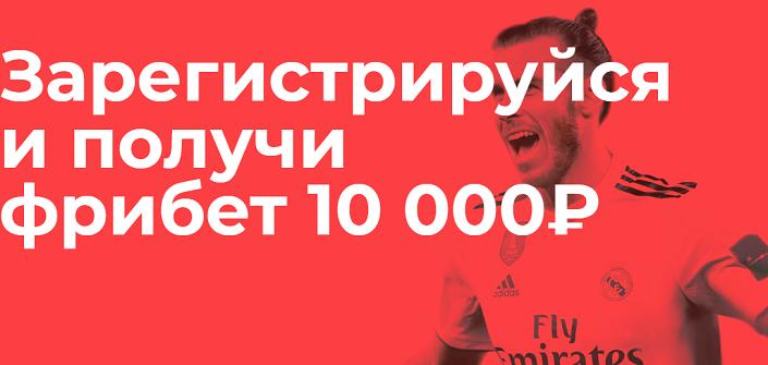 Бонус 10 000 рублей от БК Betcity