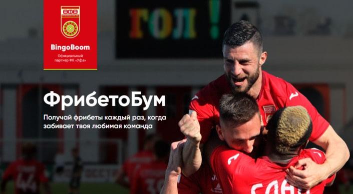 БК «Бинго-Бум» дает фрибеты за голы ФК «Уфа» и «Оренбург»