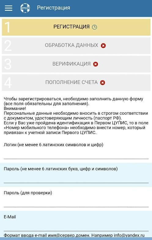Инструкция по регистрации в букмекерской конторе «Бетсити» с мобильного устройства