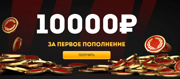 Бонус 10 000 рублей в БК Олимп