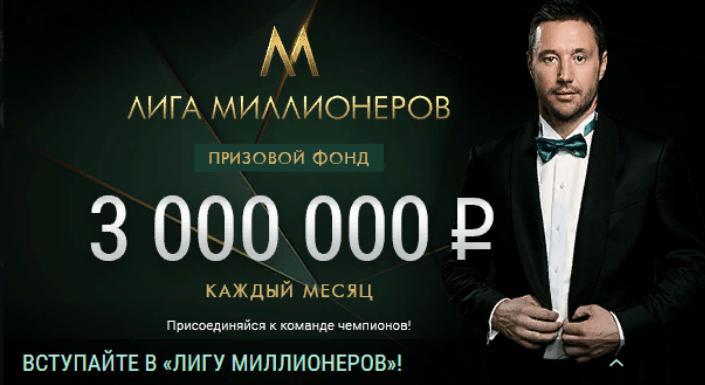 Лига миллионеров в БК Лига Ставок