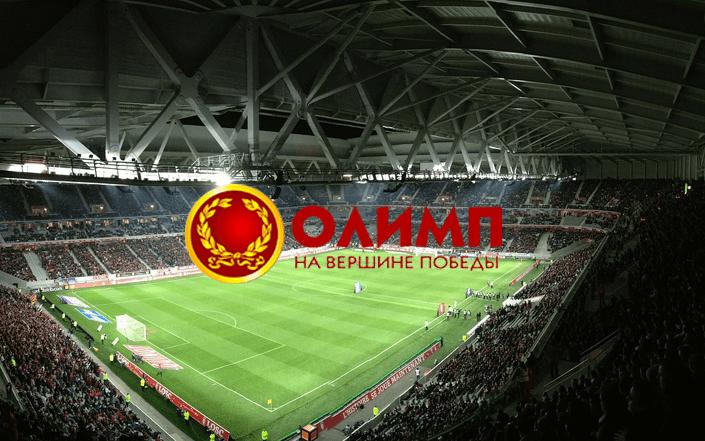 На сайте букмекерской конторы Олимп появились прогнозы на футбол