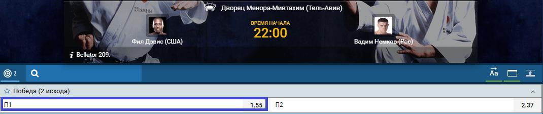 Прогноз на бой Вадим Немков – Фил Дэвис