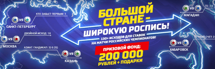 Новая акция БК Леон. Розыгрыш 200 000 рублей