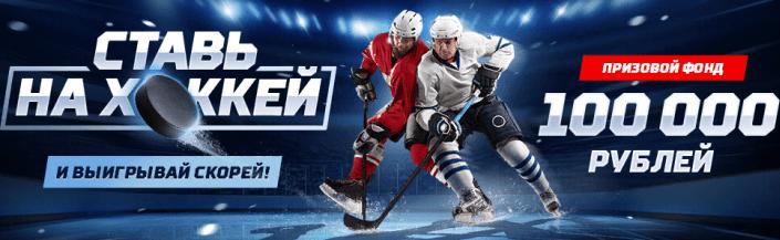Хоккейная акция в БК Леон