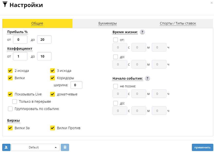 Обзор вилочного сервиса Betspan