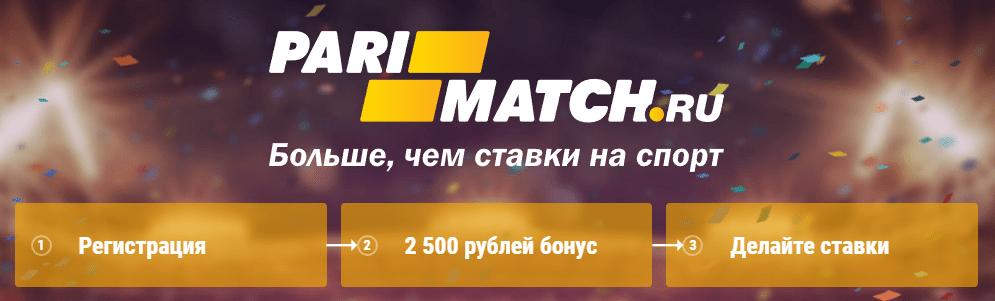 русские букмекерская контора бонус при регистрации