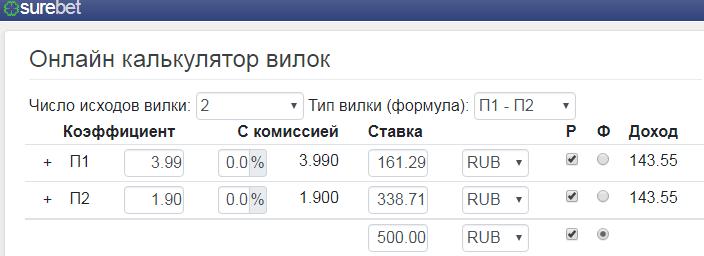 Вилки на ставках онлайн спортивные биржи ставок в россии