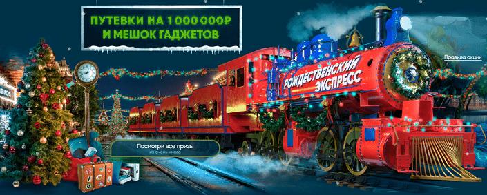 Акция «Рождественский экспресс» от БК 1хСтавка