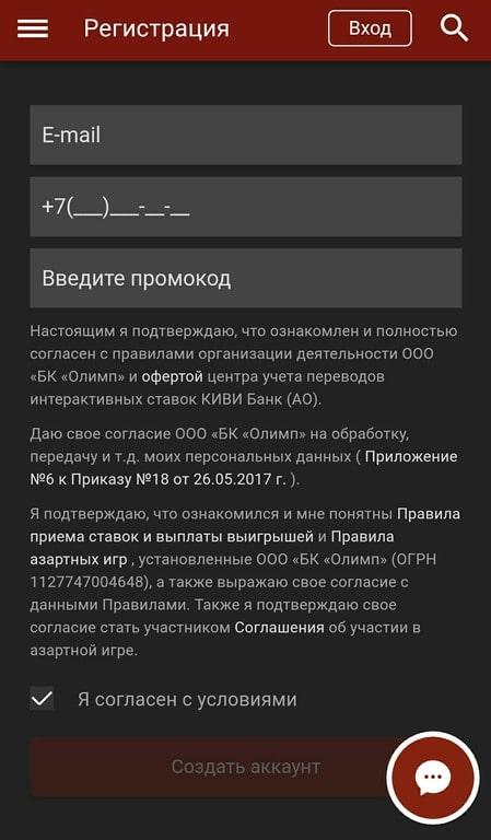БК Олимп мобильная регистрация