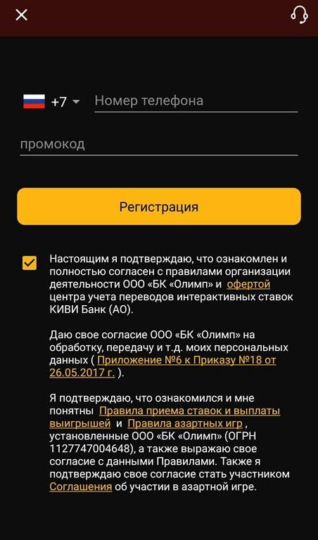 Олимп регистрация через приложение