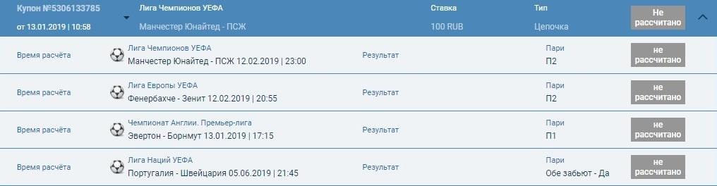 Цепочка в ставках на спорт что это букмекерские конторы с минимальной ставкой 1 рубль