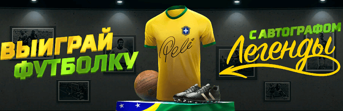 Футболка с автографом Пеле от БК Леон