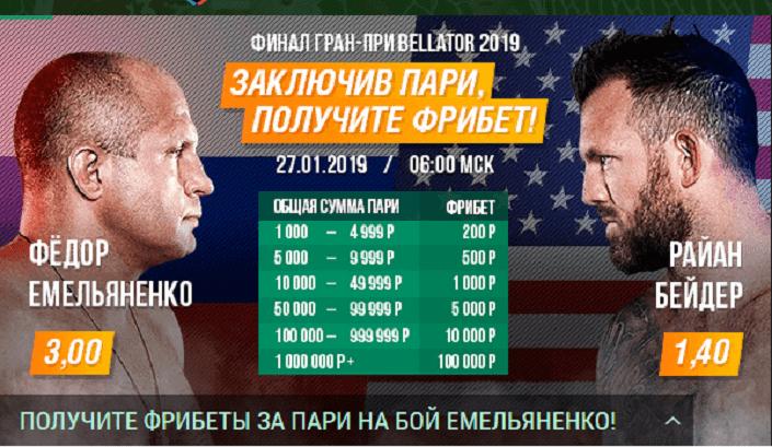 Фрибеты за ставки на бой Федора Емельяненко