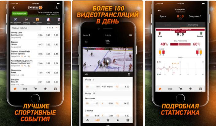 Обзор мобильного приложения Winline для iOS-устройств