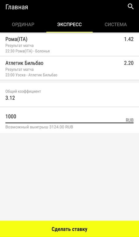 Купон ставки через приложение БК Париматч на Андроид