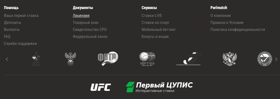 сайты ставок в россии