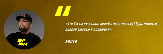 Баста – новый партнер БК Париматч