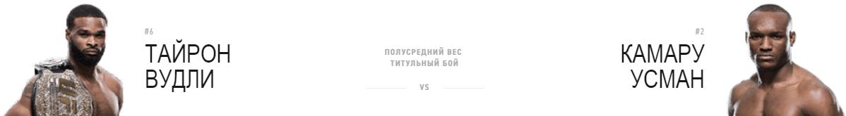 Дайджест UFC 235