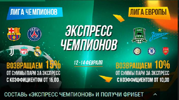 «Экспресс Чемпионов» от БК Лига Ставок
