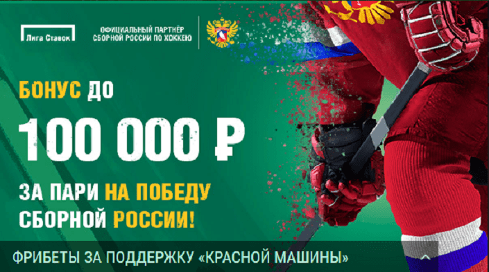 Фрибеты за ставки на сборную России