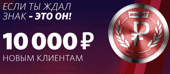 Бонус 10 000 рублей в БК Фонбет