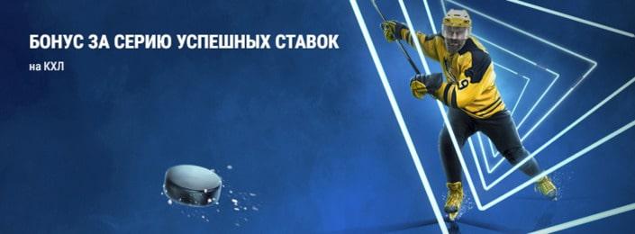 Бонус от БК Париматч за серию успешных ставок на КХЛ