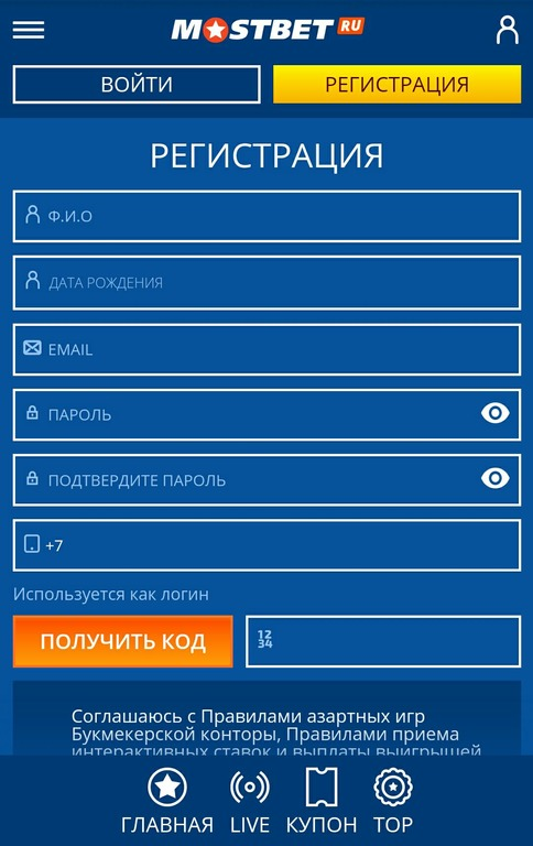 Как зарегистрироваться с БК Мостбет с мобильного устройства?
