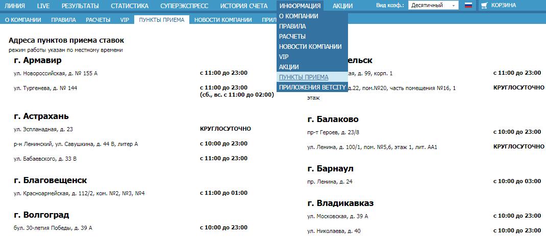 Букмекерская контора бетсити астрахань [PUNIQRANDLINE-(au-dating-names.txt) 47
