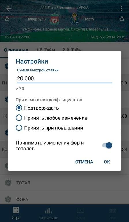 Обзор мобильного приложения 1хСтавка для Андроид