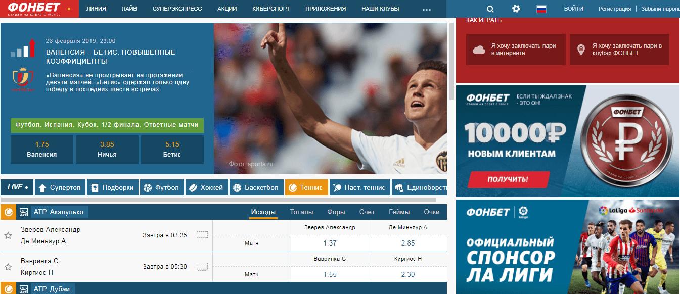 Сделать ставку на футбол онлайн фонбет мониторинг спортивных ставок