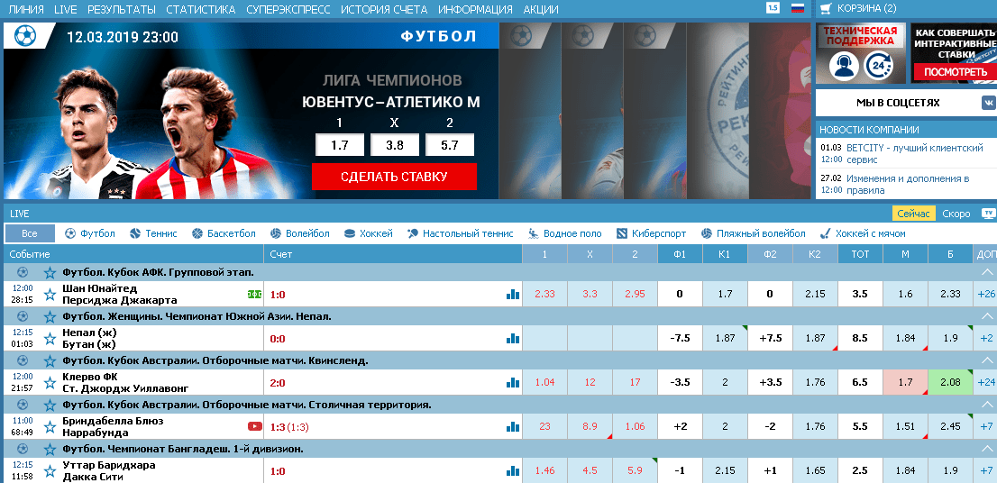 Ставки на футбол бк betcity [PUNIQRANDLINE-(au-dating-names.txt) 46