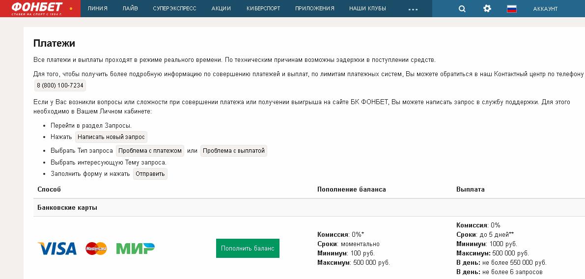 Запрос на вывод денег фонбет [PUNIQRANDLINE-(au-dating-names.txt) 45
