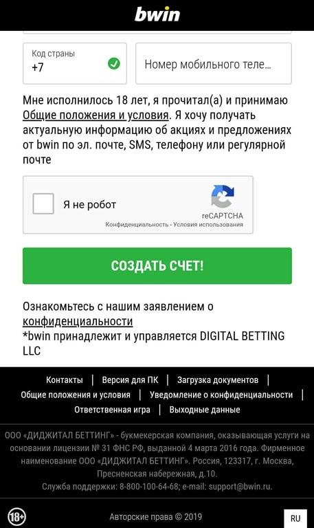 Можно ли зарегистрироваться в БК bwin с мобильного устройства?