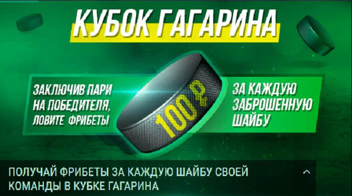 Фрибет за ставки на Кубок Гагарина