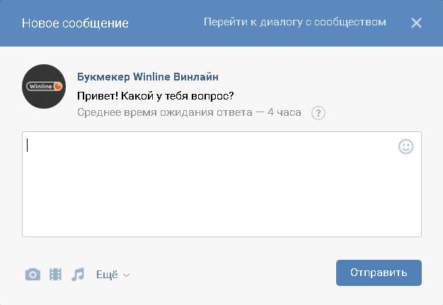 Как связаться с поддержкой БК Winline?
