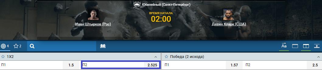 Прогноз на бой Девин Кларк – Иван Штырков