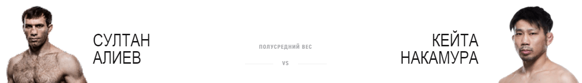 Дайджест UFC Fight Night 149