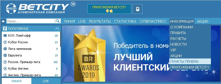 Как найти клубы БК Betcity в Ростове-на-Дону?