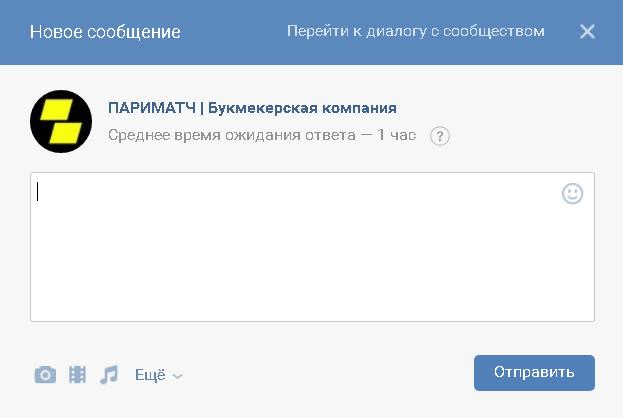 Как связаться с поддержкой БК Париматч?