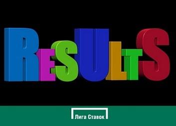 ставок онлайн результаты лига